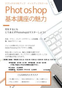 初心者向けPhotoshop講座