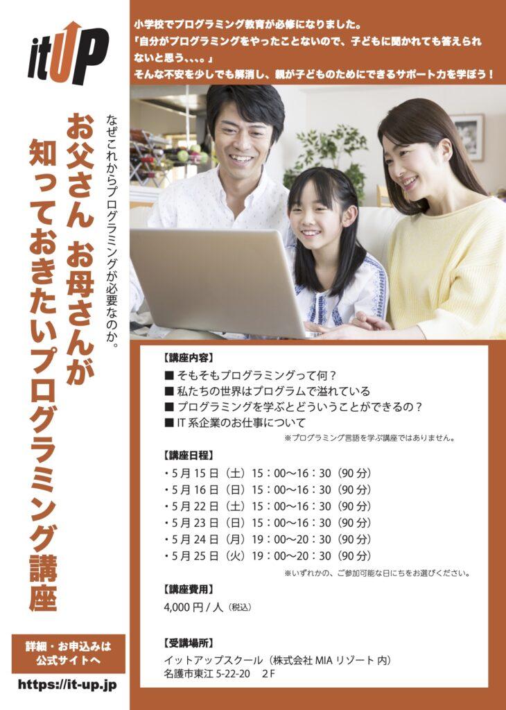 親のためのプログラミング講座