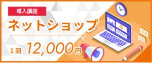 ネットショップ導入講座 沖縄 WEB ITスクール 名護