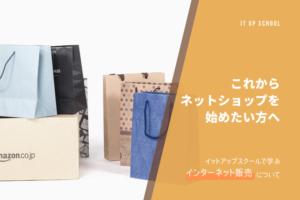 ネットショップ講座 沖縄 WEB ITスクール 名護