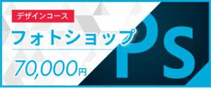 沖縄 名護 Photoshop デザインコース