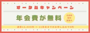 itUP オータムキャンペーン